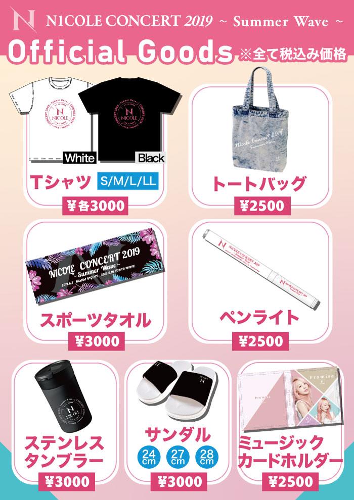 summerwave_goods